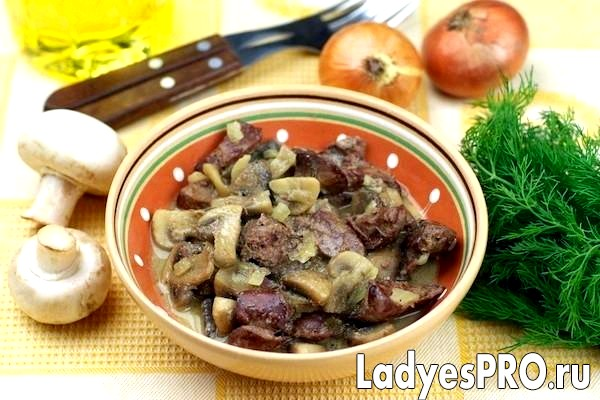 Куряча печінка з грибами в сметані